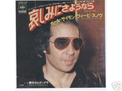 LP single - Gone at Last Japanese Release Well.. he looks like the japanese musicians today, but the picture is 30 years old :-) It reminds me of the movie 'Lost in translation' when Bill Murray has to visit this japanese TV show. If you know the m